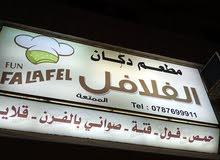 مطلوب معلم حمص فلافل