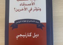الكتاب الاكثر مبيعا في العالم !!!!