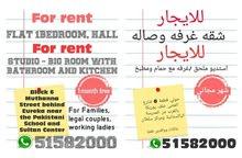 In Hawally, flat ...and studio  for rent  ،  شقة - واستديو  فى حولى للايجار