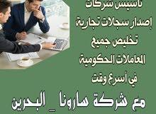 شركة سارونا لخدمات رجال الاعمال