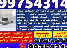 شركة الراية الكويتية لتنظيف
