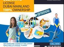 تأسيس شركات ورخص تجارية وتخليص معاملات