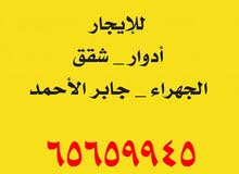 Saad Al Abdullah neighborhood Al Jahra city - 400 sqm apartment for rent