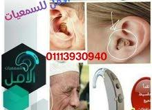 لضعف السمع سماعات طبيه الأذن مختفيه