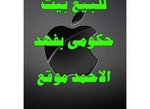 للبيع بيت موقع بفهد الاحمد