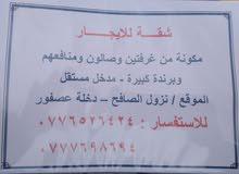 Basement  apartment for rent with 2 rooms - Salt city Al Balqa'