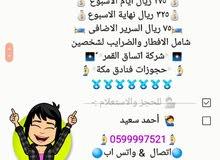حجز فنادق مكة 0599997521 عرض فندق ماريوت
