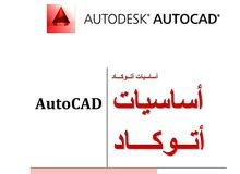 دورة ( AutoCAD 2D )