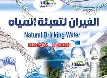 مطلوب موظفات للعمل في مصنع مياه الغيران بمدينة جنزور - طرابلس