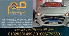 شركة ديم لإيجار السيارات في مصر
