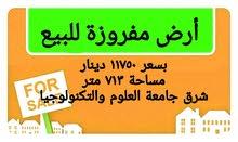 أرض مفروزة 713م للبيع  شرق جامعة العلوم والتكنولوجيا