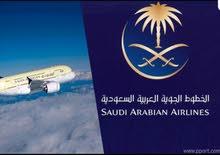 حجوزات طيران وتسجيل وظائف
