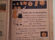 كتاب تعليمى للاطغال طبعة اولى من سنة 1930