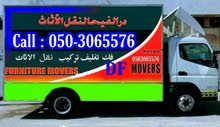 Movers in Packers Daralfayha