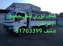 نقل جميع الاغراض هاتف 51703399