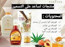 منتجات فور ايفر للصحة والجمال
