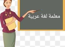 معلمة لغة عربية مراحل تأسيس ومتوسط وثانوي