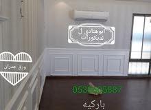 ورق جدران الجبيل 0530605887