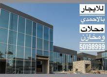 للايجار محلات بالأحمدي