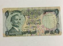 عملة الاردن زمن الحسين بن طلال
