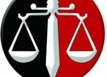 محامي ومستشار قانوني / محاماة