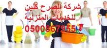 شركة الصرح كلين للتنظيف الفلل والمسابح والمجالس والخزانات0500867955