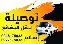 توصيلة لنقل البضائع داخل وخارج مصراتة