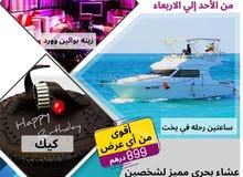 رحله بحريه بسعر مناسب مع عشاء بحري مميز