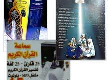 المصباح الناطق للقرآن الكريم