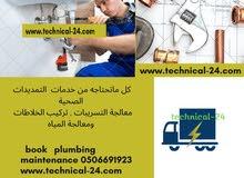صيانة جميع الأعطال المنزلية الصحية والكهربائية و الحمامات المطابخ تسريب الماء