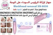 جهاز لإزالة الرؤوس السوداء على الوجة - Blackhead removal XN-8030