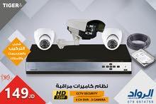 نظام كاميرات مراقبة 1 Mega شامل التركيب بس 149 دينار