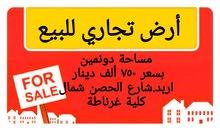 أرض تجاري 2000م للبيع - اربد.ش.الحصن