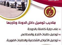 مناديب توصيل داخل وخارج الدوحة