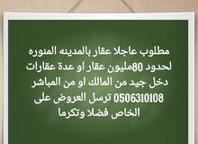 مطلوب عاجلا عقار بالمدينة المنورة...