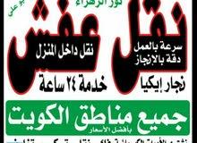 نقل اثاث نورالزهراء فك نقل تركيب بجميع مناطق الكويت