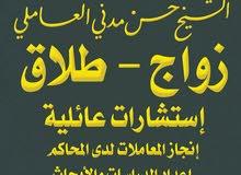 المكتب الشرعي التابع للمركز اللبناني للدعم العلمي والاجتماعي