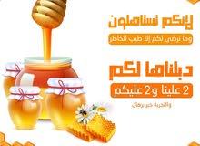 عسل طبيعي ونقي 100%
