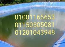 مشمع تبطين الاحواض المائية والزراعية ومزارع الأسماك