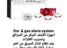 منظومة الكشف المبكر عن الحرائق وتسريب الغازات