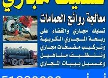 تسليك مجارى بأحدث المكاين وسباك صحى 51220090 أبو سليمان