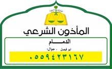 مأذون شرعي الدمام 0559423167 ابو فيصل