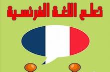 تدريس اللغة الفرنسية