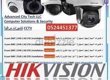 CCTV Security Camera كاميرات مراقبة