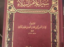 كتاب سير أعلام النبلاء للامام الذهبي رحمه الله