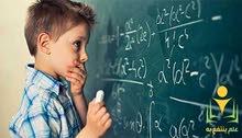 الدعم في مادة الرياضيات اعدادي بالرباط و تمارة