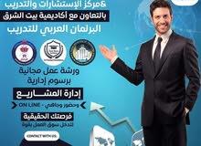 ورشه عمل مجانيه في اداره المشاريع