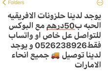 للبيع حلزونات  الافريقيه الحبه 50درهم مع البوكس