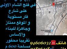 للبيع ارض سكنية في فلج الشام