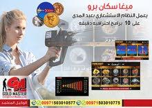 جهاز mega scan pro  كاشف الذهب فى دبي